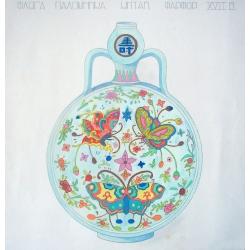 Pilgrim's Flask by Evgeny...